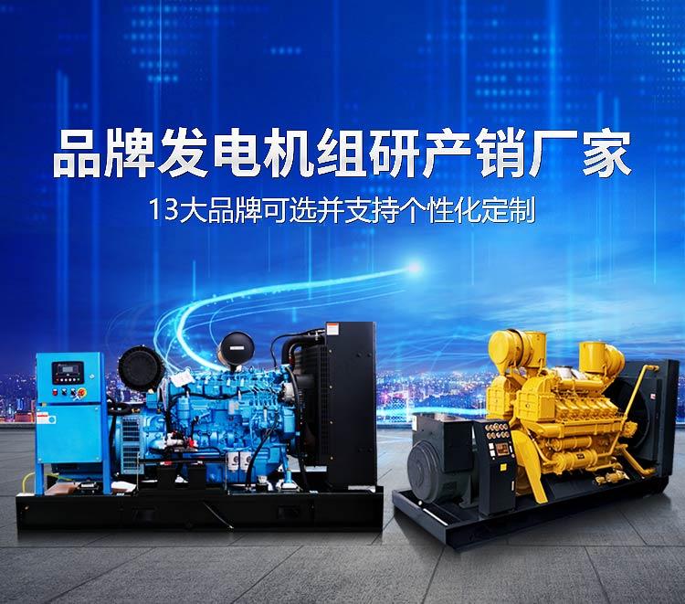 山东恒奥能源 品牌发电机组研产销厂家